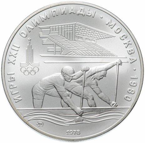"купить 10 рублей 1978 ""Олимпиада-80 - Гребля"""