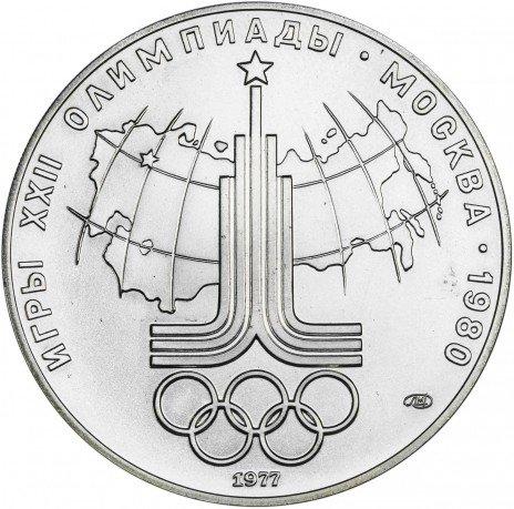 купить 10 рублей 1977 ЛМД Олимпиада-80 карта СССР