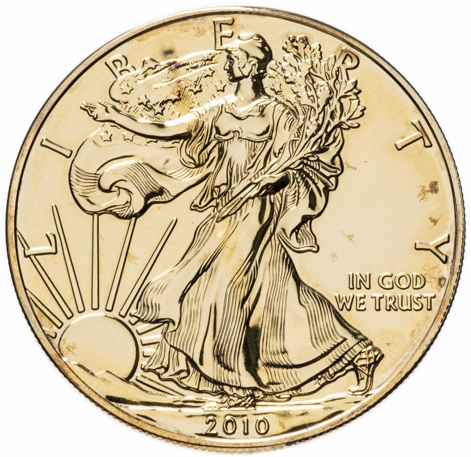 """купить 1 доллар 2010 США """"Шагающая свобода"""""""