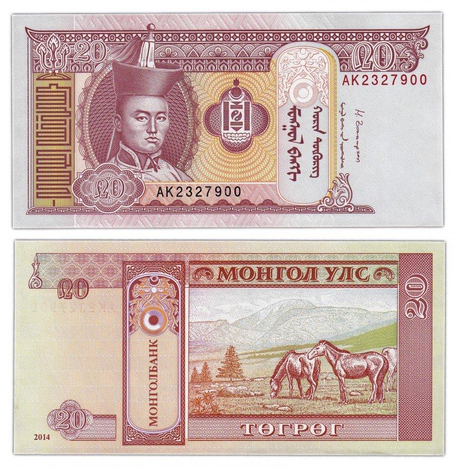 купить Монголия 20 тугриков 2014 (Pick 63h)