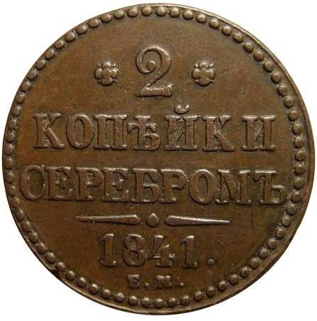 купить 2 копейки 1841 года ЕМ украшен
