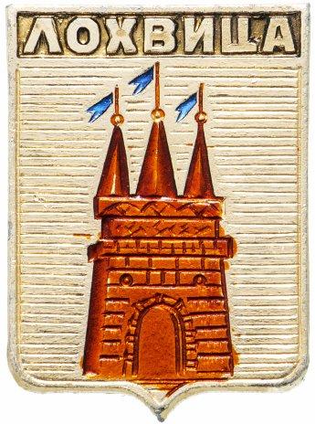 """купить Значок СССР """"Лохвица"""", серия""""Квадраты-1"""", герб, геральдика"""