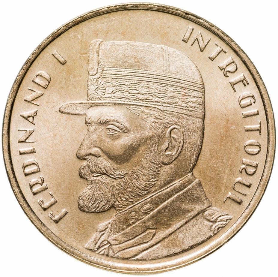"""купить Румыния 50 бань 2019 """"Король  - Фердинанд I"""""""