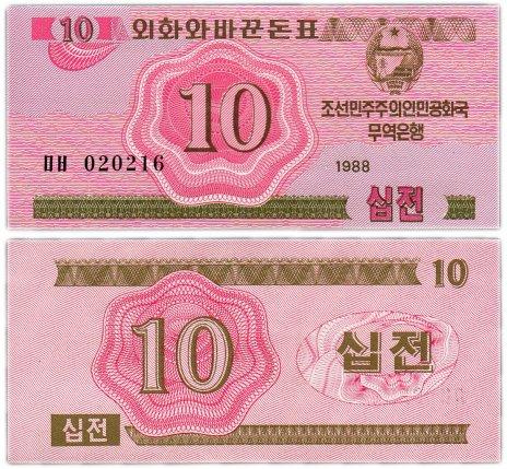 купить Северная Корея 10 чон 1988 (Pick 33) Для гостей из соц. стран