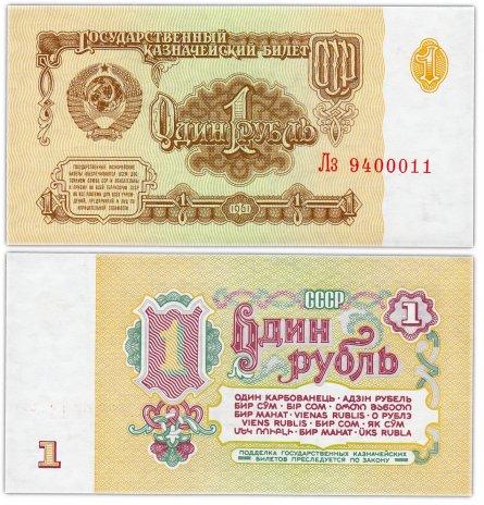 купить 1 рубль 1961 красивый номер 9400011 ПРЕСС