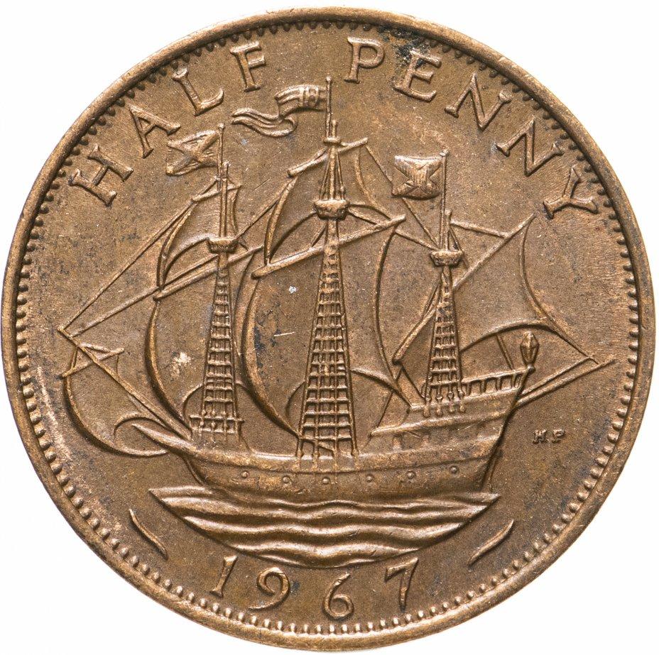купить Великобритания 1/2 пенни 1967 г.