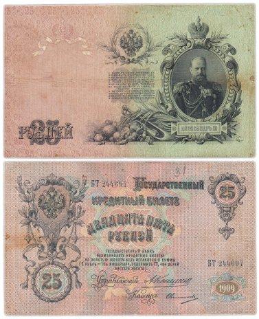 купить 25 рублей 1909 Коншин, кассир Овчинникова