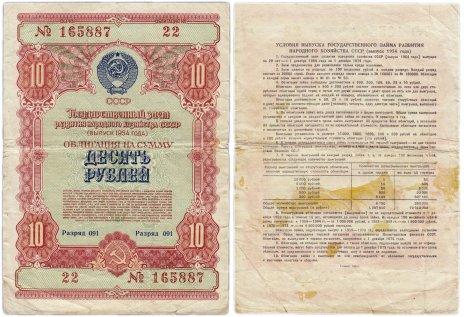купить Облигация 10 рублей 1954 Государственный заем развития народного хозяйства СССР