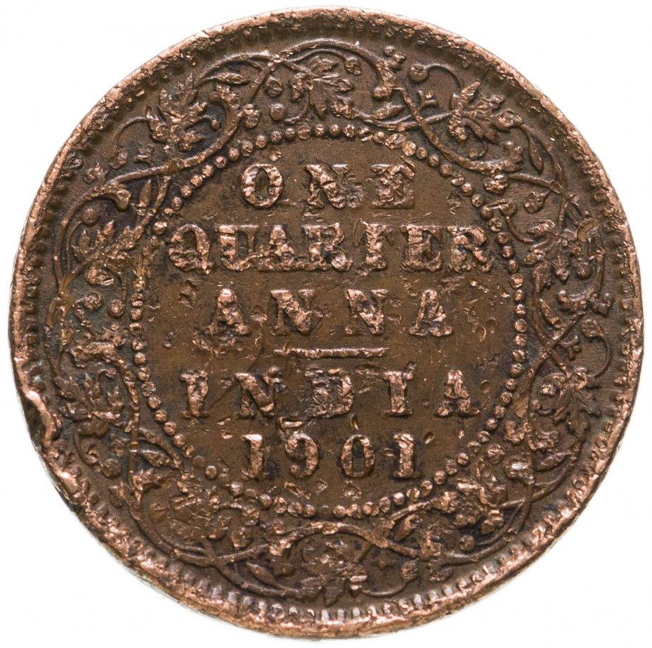 купить Британская Индия 1/4 анны (anna) 1901