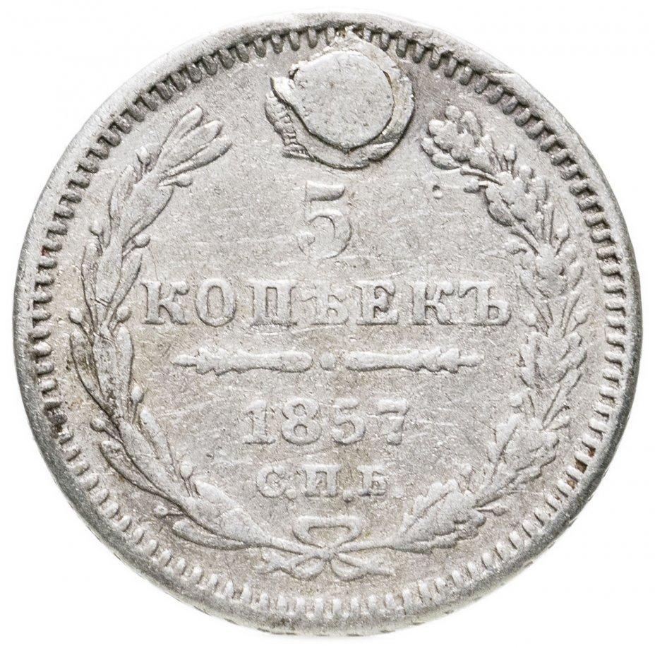 купить 5 копеек 1857 СПБ-ФБ