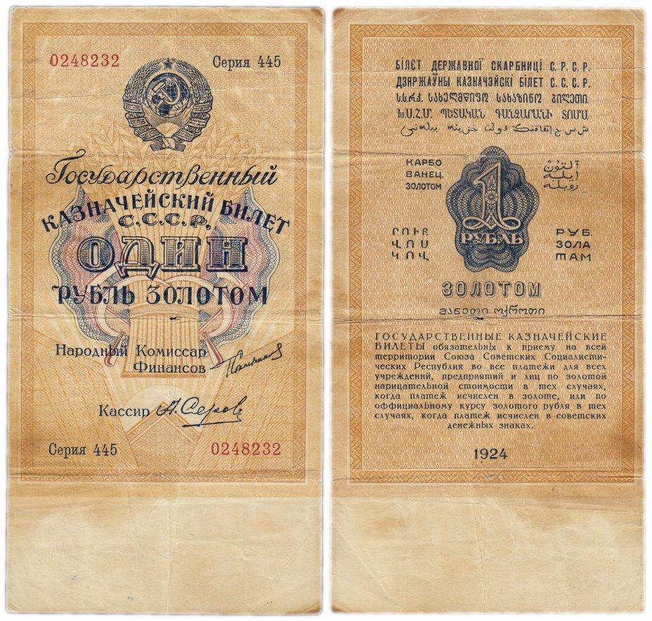 купить 1 рубль золотом 1924 кассир Серов, водяной знак 63 мм