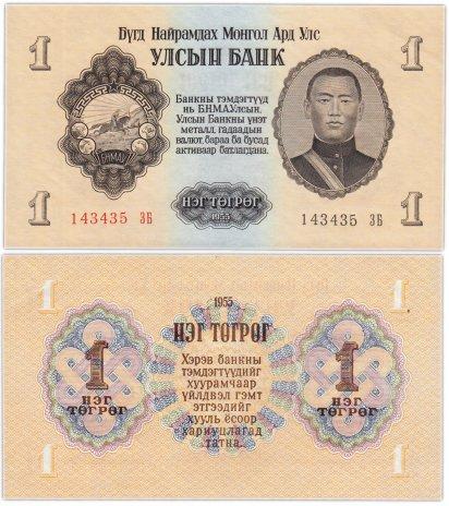 купить Монголия 1 тугрик 1955 год Pick 28 Replacement  (серия замещения ЗБ) ПРЕСС