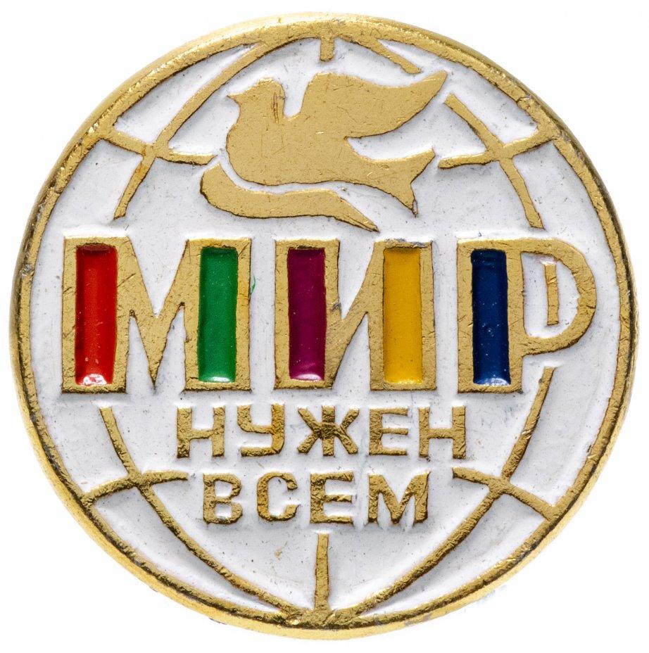 """купить Значок СССР 1986 г """"Мир нужен всем"""", булавка"""
