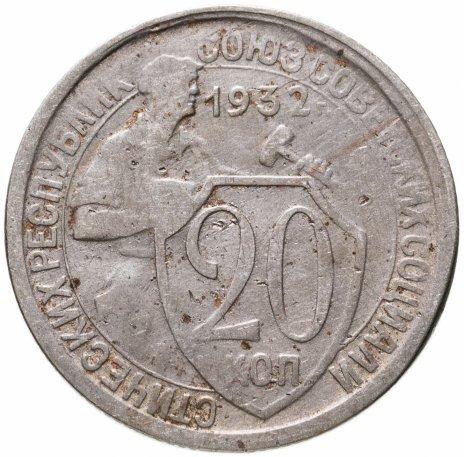 купить 20 копеек 1932