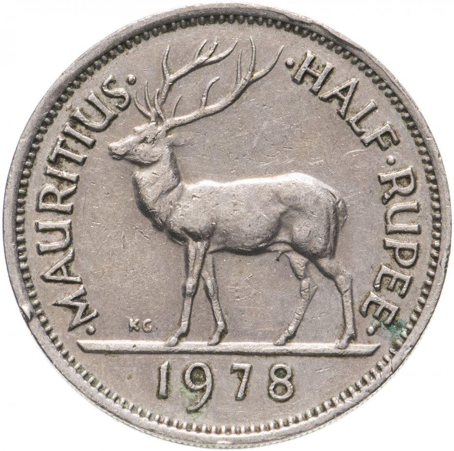 купить Маврикий Британский 1/2 рупии 1978 Елизавета II