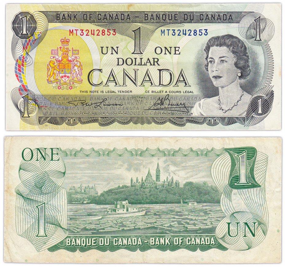 купить Канада 1 доллар 1973 (Pick 85b) Подпись Lawson & Bouey