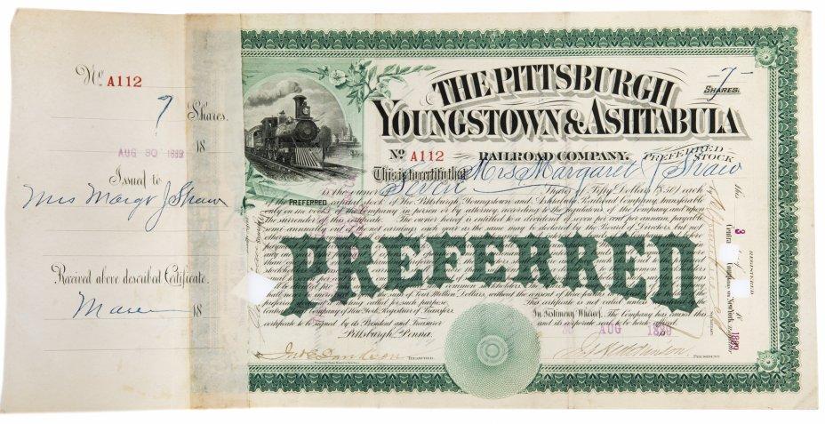 купить Акция США Pittsburgh, Youngstown & Ashtabula Company, 1889 г. ( С Ордером на покупку)
