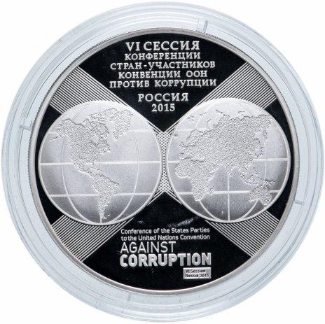 купить 3 рубля 2015 СПМД Proof 10-летие Конвенции ООН против коррупции