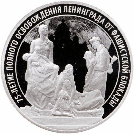 купить 3 рубля 2019 СПМД 75-летие полного освобождения Ленинграда от фашистской блокады,  в футляре  с сертификатом