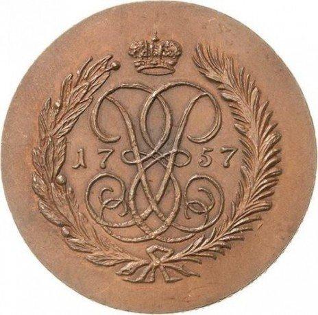 купить 2 копейки 1757 года номинал под гербом, новодел