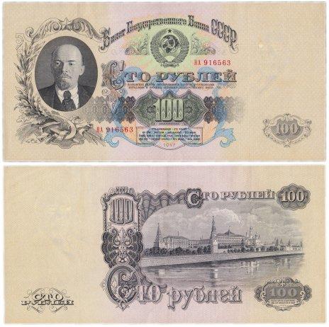 купить 100 рублей 1947 (1957) 15 лент в гербе, тип литер Большая/Большая, 1-й тип шрифта В57.100.1