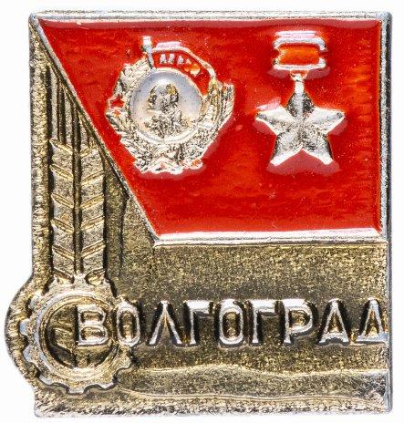 """купить Значок СССР 1972 г """"Волгоград"""", булавка"""
