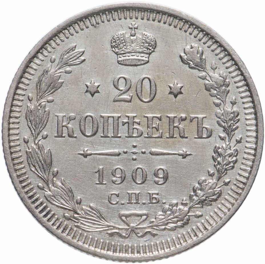 купить 20 копеек 1909 СПБ-ЭБ, Биткин №109