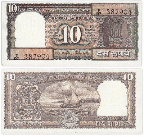 купить Индия 10 рупий 1985-1990 (Pick 60Aa)