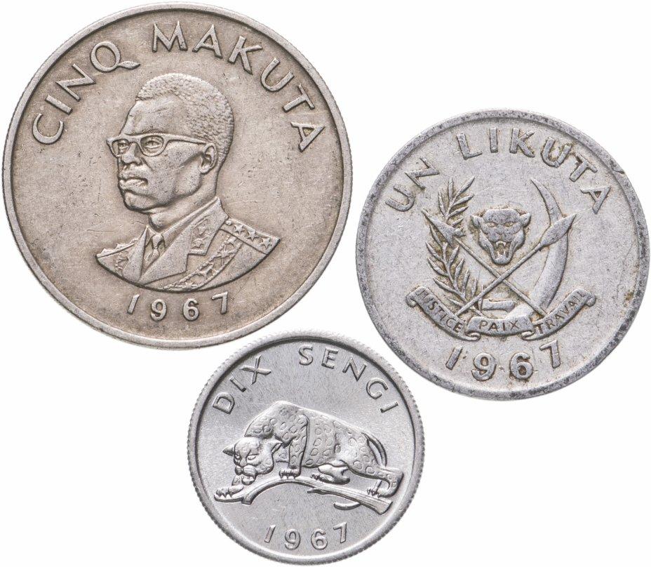 купить Конго, набор из 3 монет 1967 года (все номиналы)