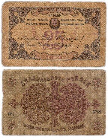 купить Азербайджан (Баку) 25 рублей 1918 Бакинская Городская Управа (2 литеры в серии)