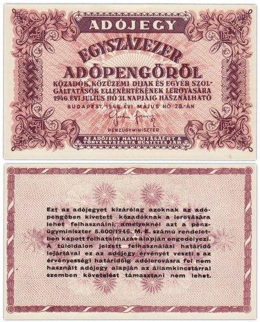 купить Венгрия 100000 адопенго 1946 Pick 144e