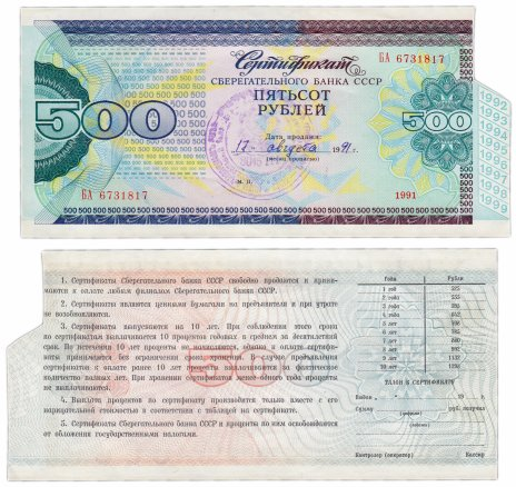 купить Сберегательный Сертификат Сберегательного Банка СССР  1991 года 500 рублей