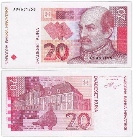 купить Хорватия 20 кун 1993