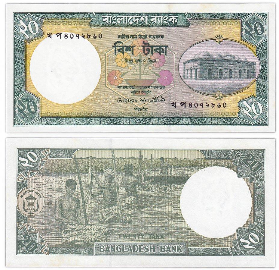 купить Бангладеш 20 така 1984-2000 (Pick 27с)
