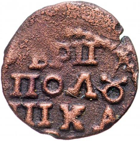 купить Полушка 1718-1722