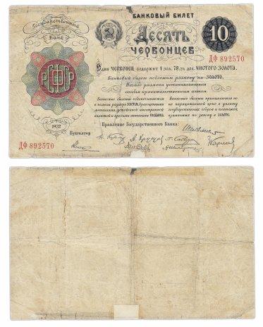 купить 10 червонцев 1922