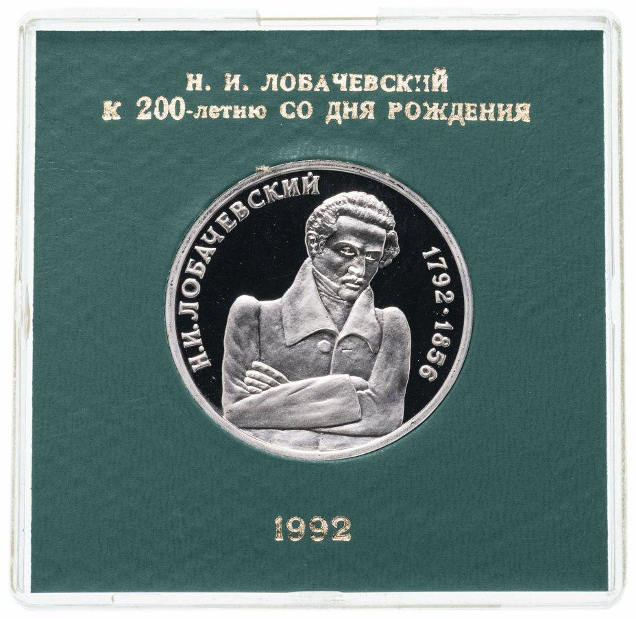 купить 1 рубль 1992 ММД Proof 200 - летие со дня рождения Н.И. Лобачевского в именной коробке