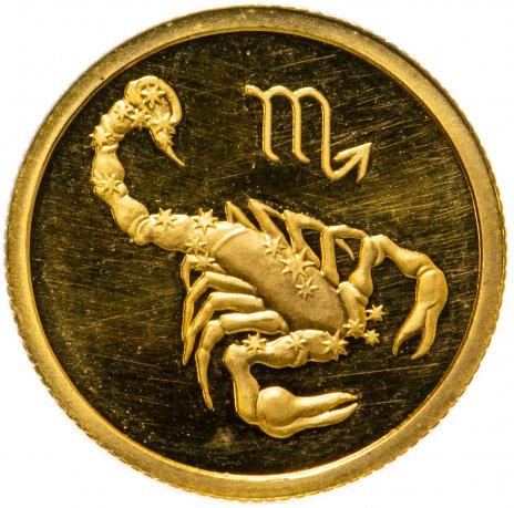 """купить 25 рублей 2002 ММД """"Знаки Зодиака - Скорпион"""""""