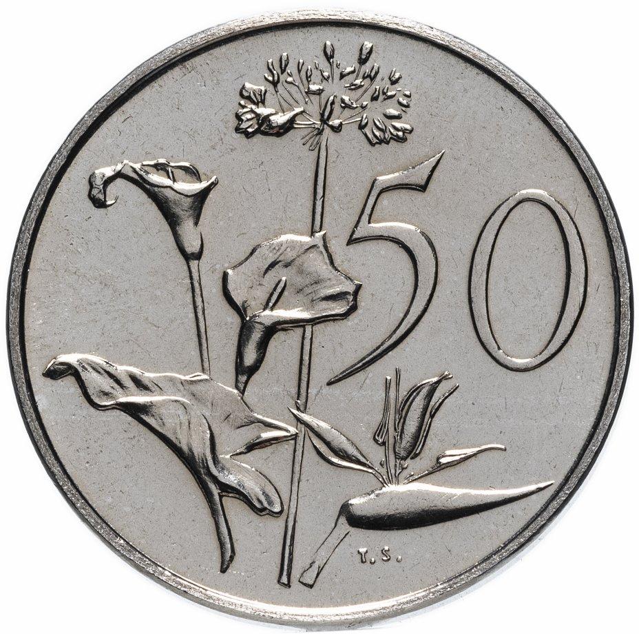 купить ЮАР 50 центов (cents) 1988