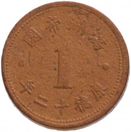 купить Китай (Маньчжоу-го, Японская оккупация) 1 фынь (фэнь, fen) 1945
