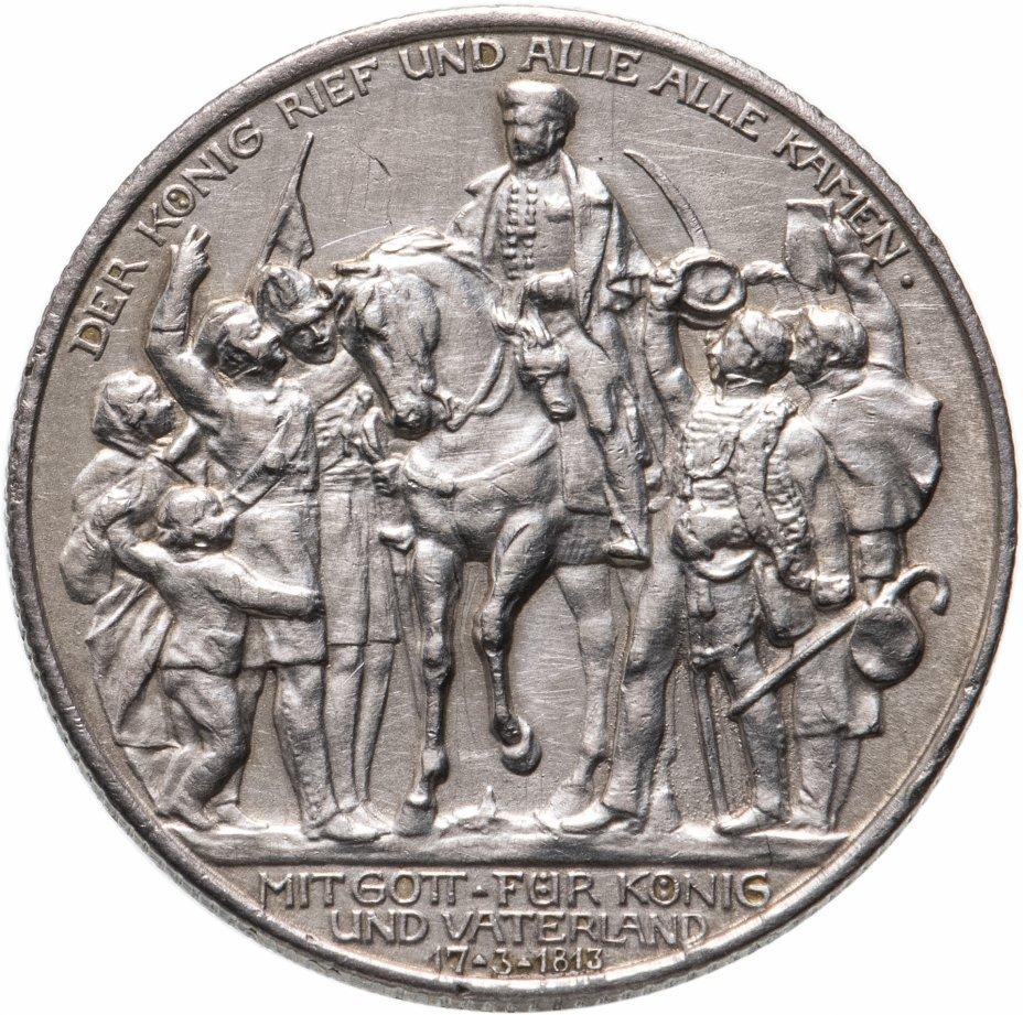 """купить Германская Империя, Пруссия 2 марки 1913 """"100 лет объявлению войны против Франции"""""""