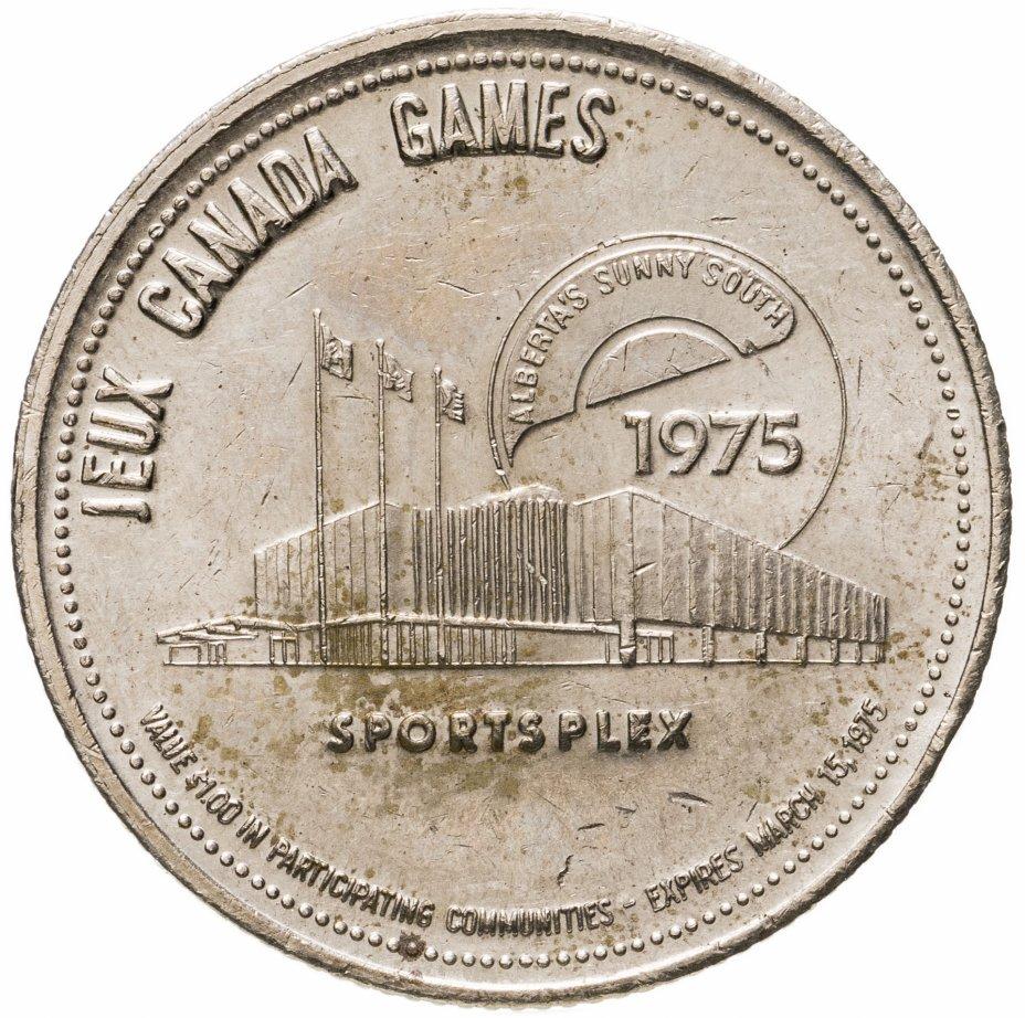 """купить Платежный жетон - Канада, Южная Альберта 1 доллар 1975 """"Зимние Канадские игры. Спортивный комплекс Sportsplex"""""""