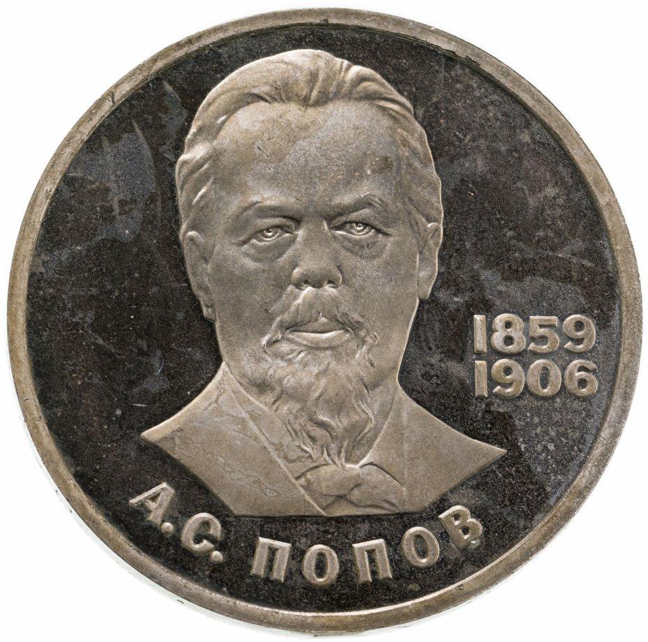 купить 1 рубль 1984  125-летие со дня рождения русского физика А. С. Попова, стародел