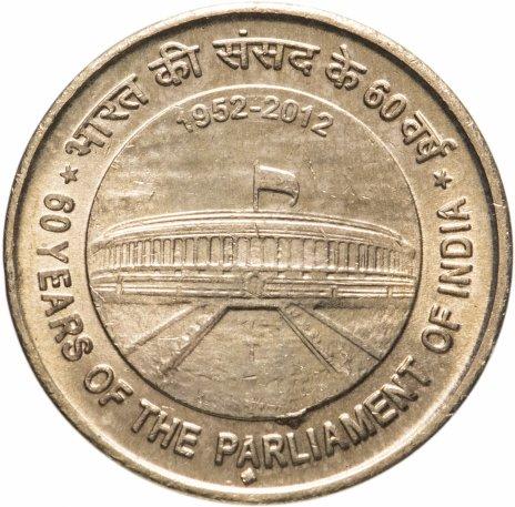 """купить Индия 5 рупий (rupees) 2012 """"60 лет Парламенту Индии"""""""