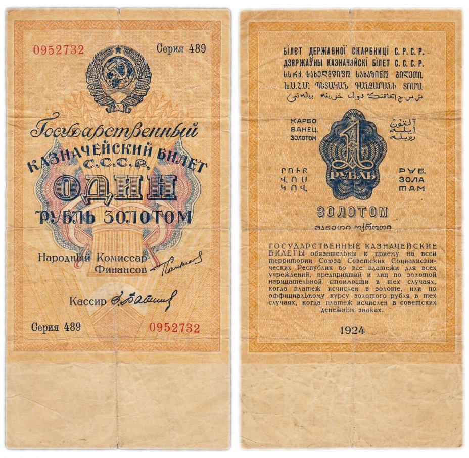 купить 1 рубль золотом 1924 наркомфин Сокольников, кассир Бабичев, Тип 2 (водяной знак 63 мм)