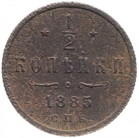 купить 1/2 копейки 1885 СПБ