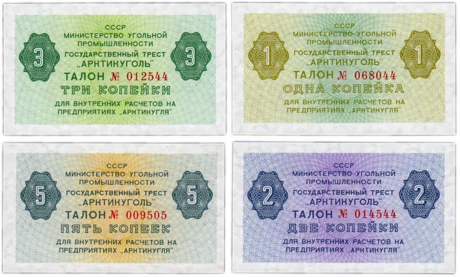 купить Набор чеков Арктикуголь 1979 1, 2, 3 и 5 копеек (4 боны)