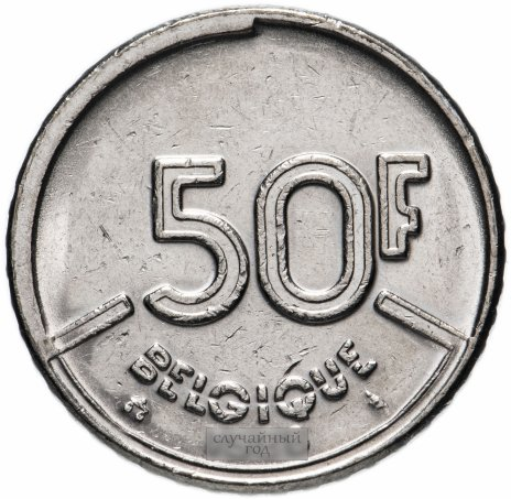 купить Бельгия 50 франков 1987-1993, случайная дата