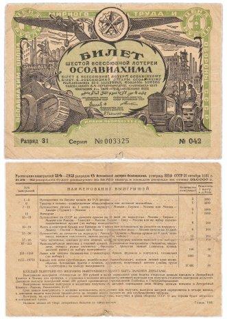 купить Лотерейный Билет Шестой Всесоюзной Лотереи ОСОАВИАХИМА 1 рубль 1931 (разряд 31)