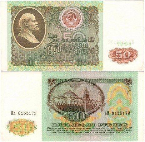 купить 50 рублей 1991, отличное состояние